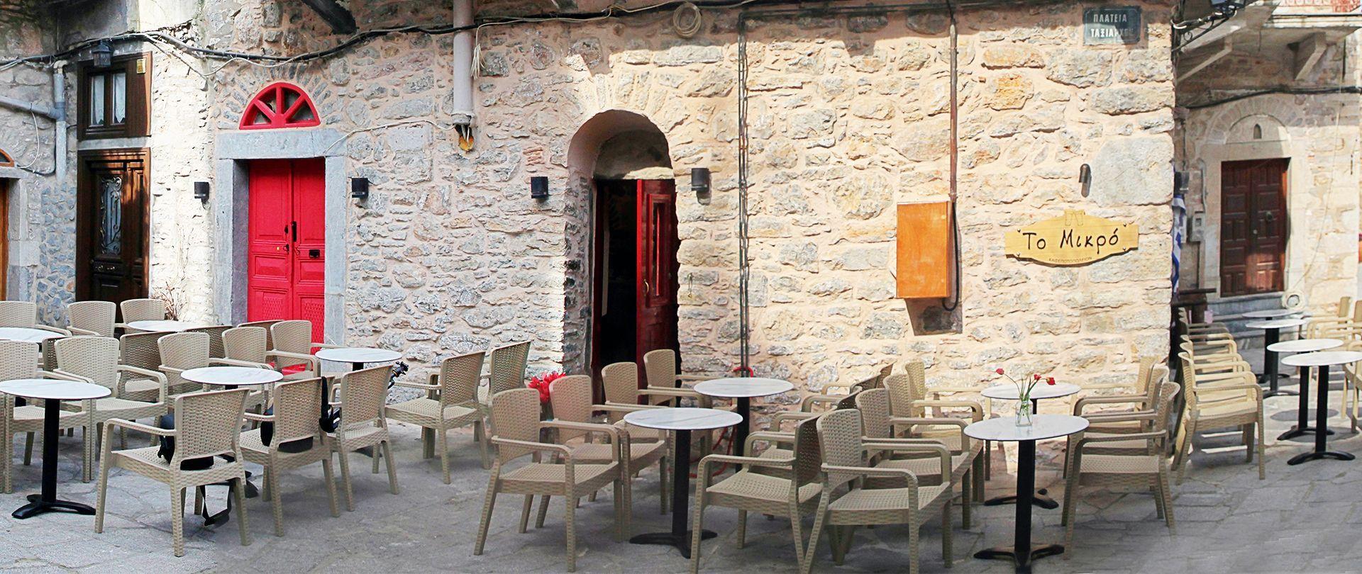 Το Μικρό - καφεποτοπωλείο στα Μεστά